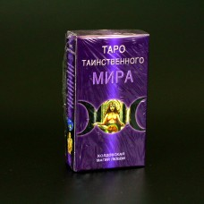 Таро Таинственного мира